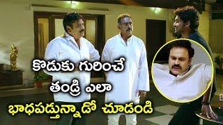 కొడుకు గురించే తండ్రి ఎలా భాధపడ్తున్నాడో చూడండి | Ajmal Latest Movie Scenes | Prabhanjanam