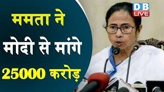 Mamata Banerjee ने PM Modi से मांगे 25000 करोड़ | गरीबों को मुफ्त राशन देने का किया है वादा