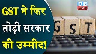 GST ने फिर तोड़ी सरकार की उम्मीद! | मार्च में GST कलेक्शन में आई गिरावट | GST Latest news