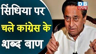 सूबे में हुई असुविधा के लिए Jyotiraditya Scindia ज़िम्मेदार- Congress  | Madhya Pradesh News
