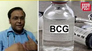 कोरोना कंट्रोल करने के लिए कितना कारगर साबित हो सकता है BCG टीका ? जानिए नई रिसर्च पर डॉक्टर की राय