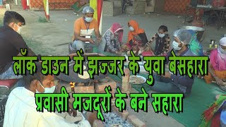 एक पहल सबका सहयोग संस्था ने प्रवासी मजदूरों के लिए खाने की की व्यवस्था HAR NEWS 24