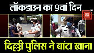 दिल्ली पुलिस का मानवीय चेहरा, वसंत विहार में खाना बांटा