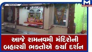 Jamnagar : આજે રામનવમી મંદિરોની બહારથી ભક્તોએ કર્યા દર્શન