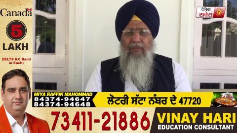 Coronavirus से Nirmal Singh khalsa की मौत पर SGPC President longowal ने जताया दुख