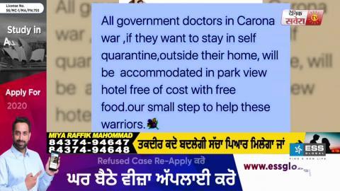 Chandigarh में Advisor to Administrator Manoj Parida ने सरकारी डॉक्टरों के लिए किया बड़ा एलान