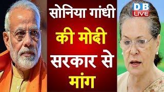 Sonia Gandhi की मोदी सरकार से मांग | 'मेडिकल स्टाफ को ज़रूरी चीज़े उपलब्ध करवाएं सरकार' | #DBLIVE