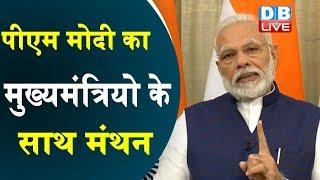 PM Modi का मुख्यमंत्रियो के साथ मंथन |  मौजूदा हालात पर हुई चर्चा | PM Modi To Video Chat With CMs