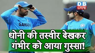 #worldcup2011 | Dhoni की तस्वीर देखकर Gautam Gambhir को आया गुस्सा! | Sports latest news