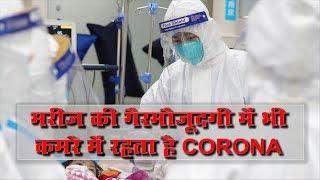 मरीज की गैरमौजूदगी में भी कमरे में रहता है CORONA