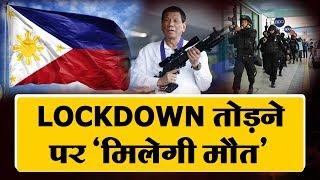 CORONA VIRUS से बचाव के लिये इस देश के राष्ट्रपति ने दिया SHOOT करने का आदेश