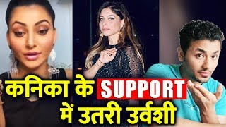 Urvashi Rautela Clarifies About BEST FRIEND Kanika Kapoor's Controversy