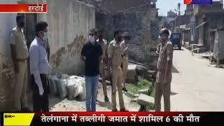 Hardoi | मदरसा संचालक सहित 12 लोगों को किया क्वारेनटाइन, तब्लीगी के मरकज में गए लोगों की तलाश