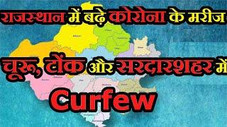 Coronavirus in Rajasthan | प्रदेश में बढ़े Corona के मरीज, Churu, Tonk और Sardarshahar में CURFEW
