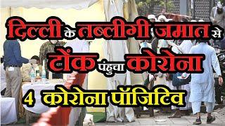 Tonk Update | Delhi Tabligi Jamaat Nizamuddin Markaz से Tonk आए 4 जने Corona Positive, लगाया Curfew