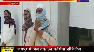Kannauj | तब्लीगी जमात के लोगों के मिलने का मामला, Delhi के 11 जातियों पर मुकदमा दर्ज