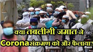 Khas Khabar | Delhi Tabligi Jamaat Markaz | क्या तबलीगी जमात ने Corona संक्रमण को और फैलाया ??