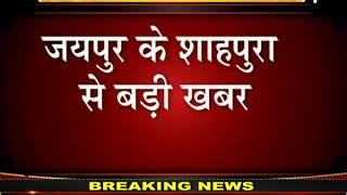 Covid-19 | Jaipur के Shahpura से बड़ी खबर, Ramganj से भागकर shahpura पहुंचा युवक मिला Corona संदिग्ध