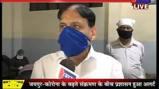 JAN TV LIVE | Corona संक्रमण के बीच जयपुर में आचार्य भवन से 5 हजार लोगों के खाने की मदद