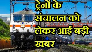 Railway | Train के संचालन को लेकर आई बड़ी खबर, IRCTC ने 15 अप्रैल से ट्रेनों की टिकट की Booking शरू