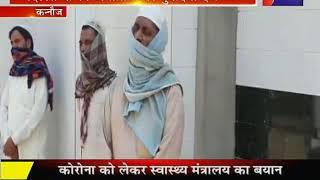 Kannauj | तब्लीगी जमात के लोगों के मिलने का मामला,  दिल्ली के 11 जमातियों पर मुकदमा दर्ज | JAN TV