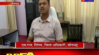 Sonbhadra | जरूरतमंदों को कराया जा रहा भोजन, अन्नपूर्णा किचन की शुरुआत | JAN TV