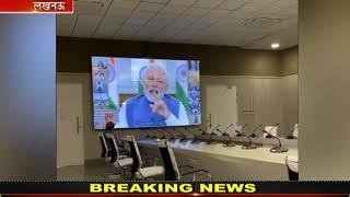 India Lockdown | PM Modi ने CM Yogi से की वीसी के जरिए बात, Lockdown के चलते समस्याओं पर की चर्चा