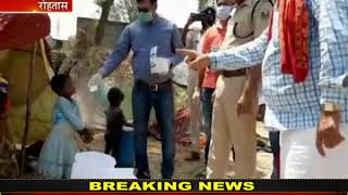 Rohtas Bihar | कोरोना को लेकर पुलिस और डॉक्टर्स ने बांटी सामग्री, दवाइयों का भी किया वितरण