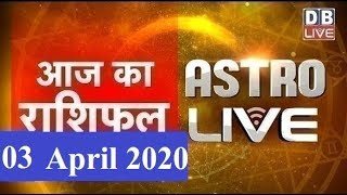 03 April 2020 | आज का राशिफल | Today Astrology | Today Rashifal in Hindi | #AstroLive | #DBLIVE