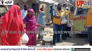 नागरिक सुरक्षा कोर के सदस्यों ने मलिन बस्ती में दर्जनों गरीबों को किया राशन का वितरण