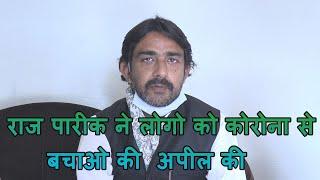 राज पारीक ने लोगो को कोरोना से बचाओ की  अपील की   HAR NEWS 24
