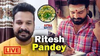 Ritesh Pandey ने अद्भुत कविता पाठ से दर्शकों को दिए यह सन्देश