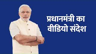 PM Modi addresses the Nation | PMO
