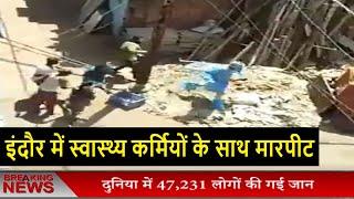 Madhya Pradesh // इंदौर में स्क्रीनिंग करने गए स्वास्थ्य कर्मियों के साथ मारपीट // THE NEWS INDIA