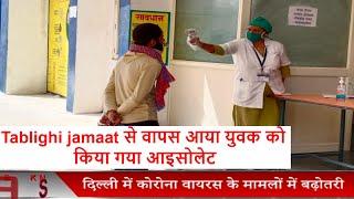 Coronavirus // Tabligi jamaat से वापस आया युवक को किया गया आइसोलेट