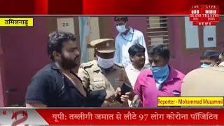 Vaniyambadi news // स्वास्थ्य विभाग के कर्मचारियों के साथ मारपीट