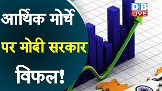 आर्थिक मोर्चे पर मोदी सरकार विफल! | ADB ने घटाया भारत की GDP ग्रोथ का अनुमान | Indian economy news