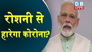 PM Modi का जनता के नाम वीडियो संदेश | PM Modi's Video Message to nation | #DBLIVE