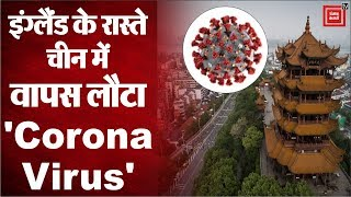 चीन के वुहान में कोरोना वायरस की वापसी, चीनी नागरिक पर ही लगा इल्जाम