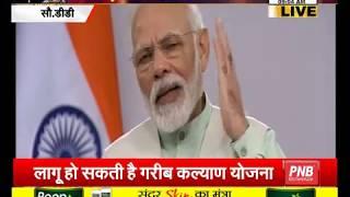 PM MODI ने देशवासियों से मांगे '9 मिनट', सुनिए उनका पूरा VIDEO संदेश