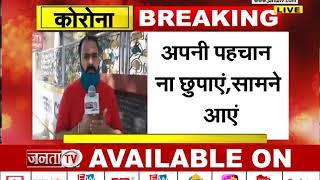 JANTA TV पर बोले यमुनानगर के विधायक घनश्याम दास,जमातियों का नहीं मिल रहा सहयोग