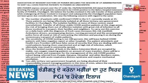 Breaking: Chandigarh के Coronavirus से पीड़ित मरीज़ों का अब सिर्फ़ PGI में होगा इलाज