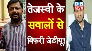 Tejashwi Yadav  के सवालों से बिफरी JDU !   'समस्या से निपटने के लिए सरकार ने क्या किया?'   #DBLIVE