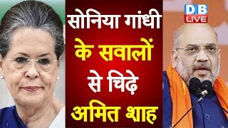Sonia Gandhi के सवालों से चिढ़े Amit Shah   बंद की तैयारियों पर सोनिया ने उठाये थे सवाल   #DBLIVE