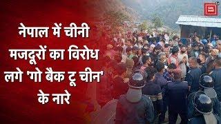Nepali में Chinese मजदूरों का हो रहा विरोध, लग रहे 'Go Back to China' के नारे।