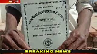 Etah UP | मनरेगा मजदूरों से भेदभाव कर रहे राशन डीलर, बाबरपुर गांव में नहीं दिया जा रहा राशन