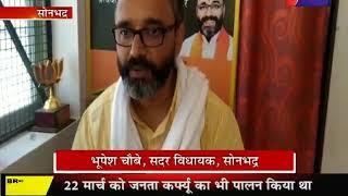 Sonbhadra | विधायक ने भी गरीबों को खुद खाना बनाकर बांटा,  क्षेत्रवासियों से घर रहने की अपील | JAN TV