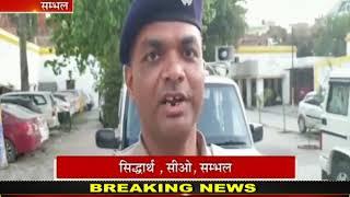 Sambhal | Lockdown के चलते सम्भल पुलिस हुई सख्त, ड्रोन से रख रही नजर