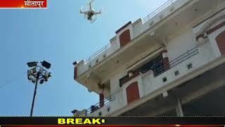 Sitapur UP | मुस्लिम बाहुल्य इलाकों में ड्रोन से रखी जा रही नजर, कोरोना के चलते लॉक डाउन
