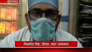 Aurangabad | एक दर्जन से ज्यादा संदिग्धों की रिपोर्ट आई नेगेटिव, प्रशासन ने ली राहत की साँस